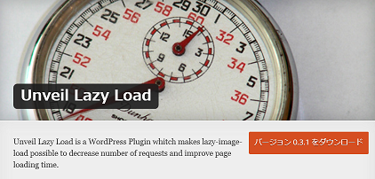 Unveil Lazy Load