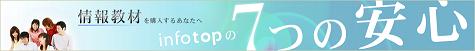 infotop2