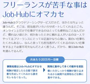 jobhub4