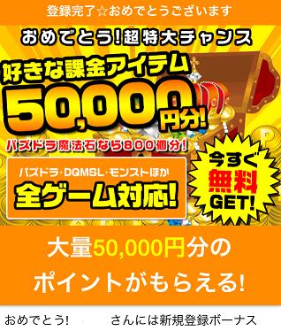 manekin5万円獲得