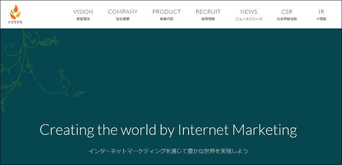 お財布.com運営のセレス
