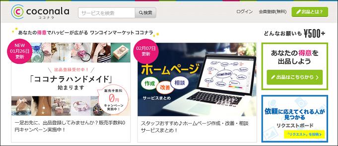 自営業型サイト