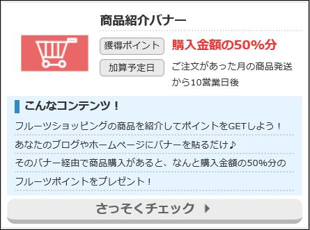 フルーツメール商品紹介バナー