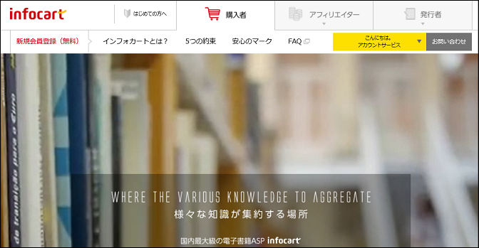 infocartでお金を稼ぐ