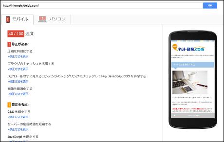 ネット副業.com改善前