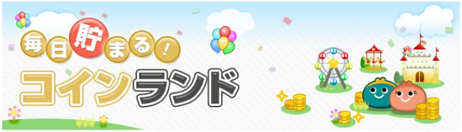 お財布.comゲーム