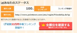pointtown100