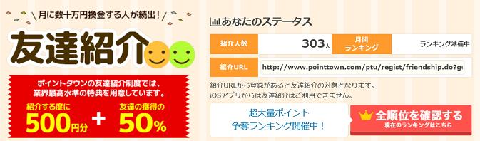 ポイントサイト友達紹介制度
