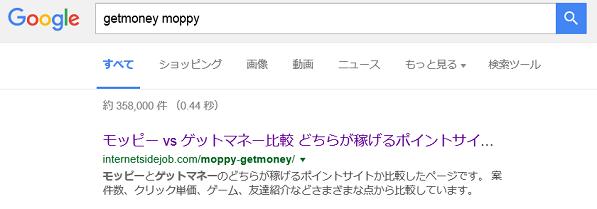 ローマ字URL Google検索