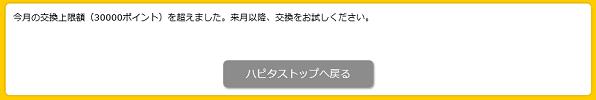 hapitas3万円の制限