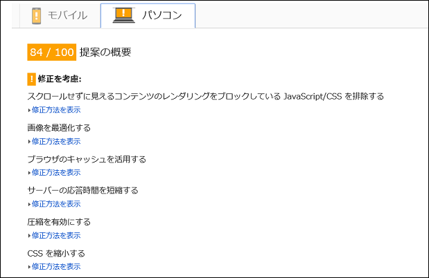 ネット副業.com改善後