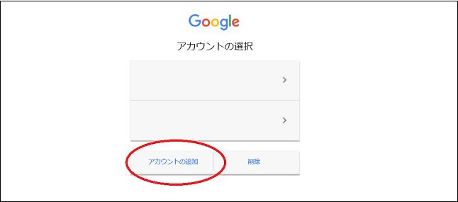 gmail設定2
