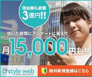 D STYLE WEBで稼ぐ