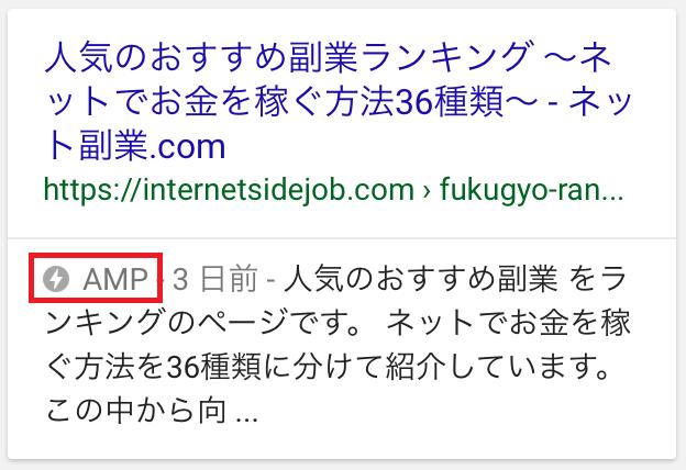 ネット検索でのAMP効果