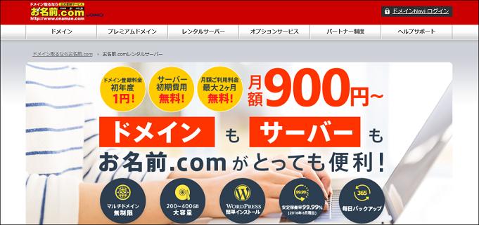 """お名前.comレンタルサーバーの特徴・評判・スペック"""""""""""