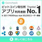 coincheck(コインチェック)の手数料・取扱通貨・評価、評判・登録方法まとめ