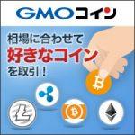 GMOコインの手数料・取扱通貨・評価、評判・登録方法まとめ