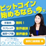 QUOINEXの手数料・取扱通貨・評価、評判・登録方法まとめ